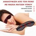 Ασπίδα τουρμαλίνης για τα μάτια
