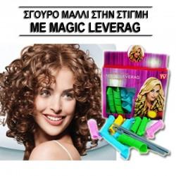 ΚΥΜΑΤΙΣΤΕΣ ΜΠΟΥΚΛΕΣ ΜΕ MAGIC LEVERAG