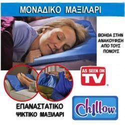 ΨΙΚΤΙΚΟ ΜΑΞΙΛΑΡΙ CHILLOW