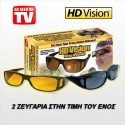 Γυαλιά νυχτερινής οράσεως Hd vision