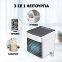 ΦΟΡΙΤΟ ΚΛΙΜΑΤΙΣΤΙΚΟ 3 ΣΕ 1 - ARCTIC AIR ULTRA